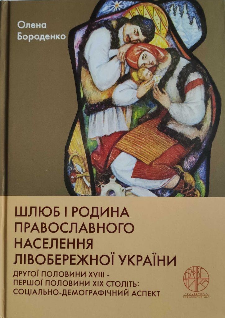 Бороденко